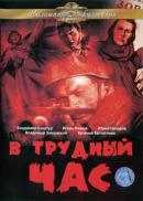 Смотреть фильм В трудный час онлайн на KinoPod.ru бесплатно