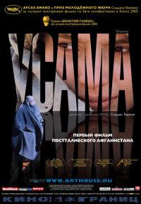Смотреть Усама онлайн на Кинопод бесплатно