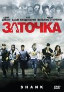 Смотреть фильм Заточка онлайн на Кинопод бесплатно