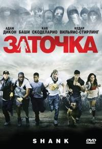 Смотреть Заточка онлайн на Кинопод бесплатно