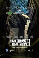 Смотреть фильм Нью-Йорк, Нью-Йорк онлайн на KinoPod.ru бесплатно