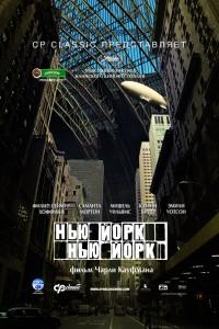 Смотреть Нью-Йорк, Нью-Йорк онлайн на Кинопод бесплатно
