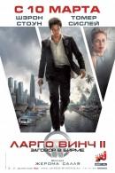 Смотреть фильм Ларго Винч 2: Заговор в Бирме онлайн на KinoPod.ru бесплатно
