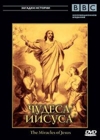 Смотреть BBC: Чудеса Иисуса онлайн на Кинопод бесплатно
