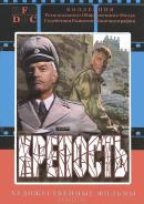 Смотреть фильм Крепость онлайн на KinoPod.ru бесплатно