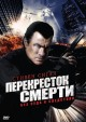 Смотреть фильм Перекресток смерти онлайн на KinoPod.ru бесплатно