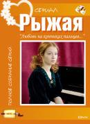 Смотреть фильм Рыжая онлайн на KinoPod.ru бесплатно