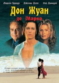 Смотреть Дон Жуан де Марко онлайн на Кинопод бесплатно