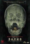 Смотреть фильм Залив онлайн на Кинопод бесплатно