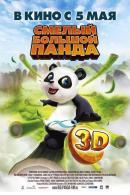 Смотреть фильм Смелый большой панда онлайн на Кинопод бесплатно