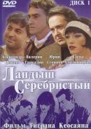Смотреть фильм Ландыш серебристый онлайн на KinoPod.ru бесплатно