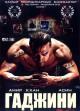 Смотреть фильм Гаджини онлайн на Кинопод бесплатно