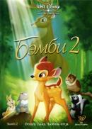 Смотреть фильм Бэмби 2 онлайн на Кинопод бесплатно