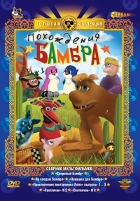 Смотреть Свирепый Бамбр онлайн на Кинопод бесплатно