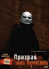Смотреть Призрак замка Моррисвиль онлайн на Кинопод бесплатно