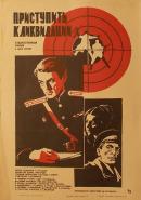 Смотреть фильм Приступить к ликвидации онлайн на KinoPod.ru бесплатно