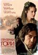 Смотреть фильм Призраки Гойи онлайн на Кинопод бесплатно