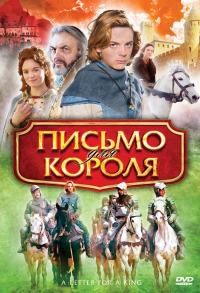 Смотреть Письмо для короля онлайн на Кинопод бесплатно