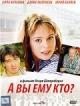 Смотреть фильм А Вы ему кто? онлайн на Кинопод бесплатно