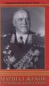 Смотреть Маршал Жуков. Страницы биографии онлайн на Кинопод бесплатно