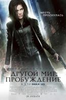 Смотреть фильм Другой мир: Пробуждение онлайн на KinoPod.ru платно