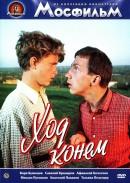 Смотреть фильм Ход конем онлайн на KinoPod.ru бесплатно