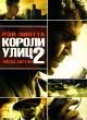 Смотреть фильм Короли улиц 2 онлайн на Кинопод бесплатно
