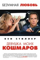Смотреть фильм Девушка моих кошмаров онлайн на KinoPod.ru платно