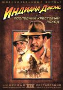 Смотреть фильм Индиана Джонс и последний крестовый поход онлайн на KinoPod.ru платно