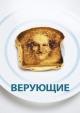 Смотреть фильм Верующие онлайн на KinoPod.ru бесплатно