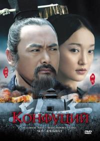 Смотреть Конфуций онлайн на Кинопод бесплатно