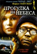 Смотреть фильм Прогулка на небеса онлайн на KinoPod.ru бесплатно