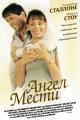 Смотреть фильм Ангел мести онлайн на Кинопод бесплатно