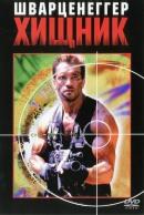 Смотреть фильм Хищник онлайн на KinoPod.ru платно