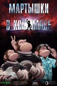 Смотреть Мартышки в космосе онлайн на Кинопод бесплатно