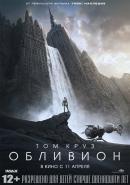 Смотреть фильм Обливион онлайн на Кинопод бесплатно