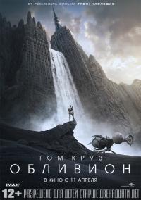 Смотреть Обливион онлайн на Кинопод бесплатно