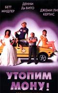 Смотреть фильм Утопим Мону! онлайн на KinoPod.ru платно