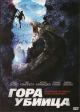 Смотреть фильм Гора-убийца онлайн на Кинопод бесплатно