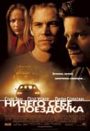 Смотреть фильм Ничего себе поездочка онлайн на KinoPod.ru платно