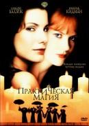 Смотреть фильм Практическая магия онлайн на KinoPod.ru платно