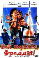 Смотреть фильм Бей первым, Фредди! онлайн на Кинопод бесплатно