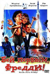 Смотреть Бей первым, Фредди! онлайн на Кинопод бесплатно
