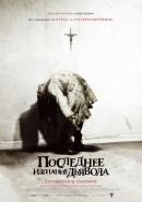 Смотреть фильм Последнее изгнание дьявола онлайн на Кинопод бесплатно