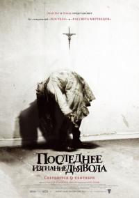 Смотреть Последнее изгнание дьявола онлайн на Кинопод бесплатно