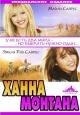 Смотреть фильм Ханна Монтана: Кино онлайн на Кинопод бесплатно
