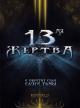 Смотреть фильм 13-ая жертва онлайн на Кинопод бесплатно