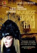 Смотреть фильм Последняя сказка Риты онлайн на Кинопод бесплатно