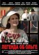 Смотреть фильм Легенда об Ольге онлайн на Кинопод бесплатно
