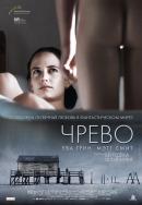 Смотреть фильм Чрево онлайн на KinoPod.ru бесплатно